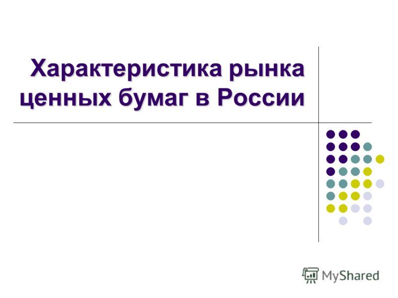 Характеристика рынка ценных бумаг в России