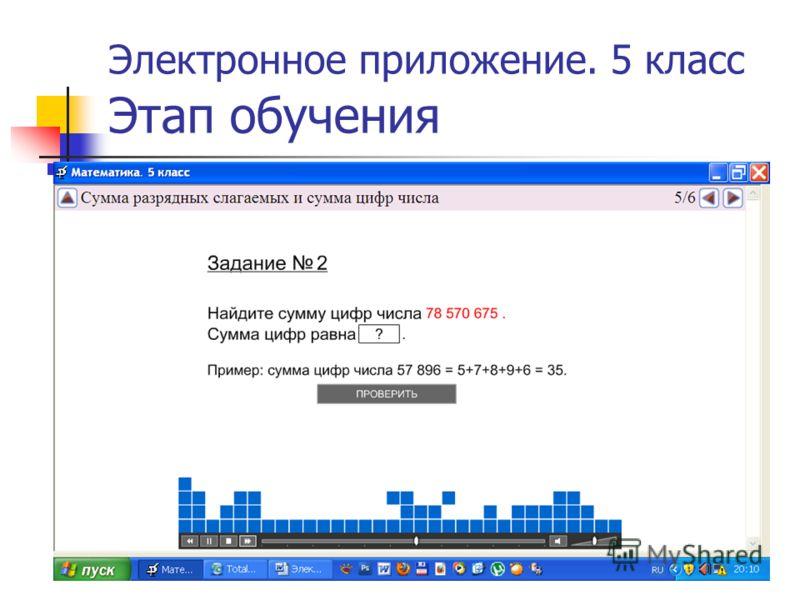 Электронное приложение. 5 класс Этап обучения