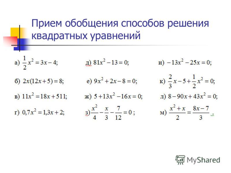 Прием обобщения способов решения квадратных уравнений
