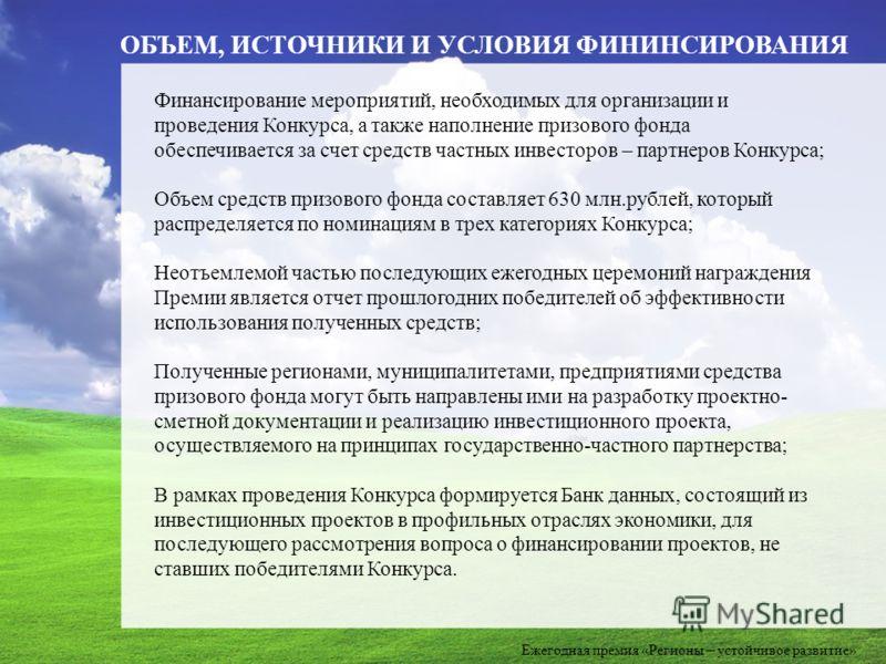 Финансирование мероприятий, необходимых для организации и проведения Конкурса, а также наполнение призового фонда обеспечивается за счет средств частных инвесторов – партнеров Конкурса; Объем средств призового фонда составляет 630 млн.рублей, который