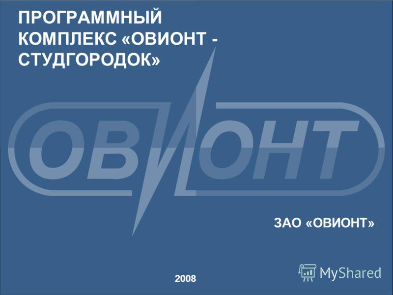 ПРОГРАММНЫЙ КОМПЛЕКС «ОВИОНТ - СТУДГОРОДОК» ЗАО «ОВИОНТ» 2008