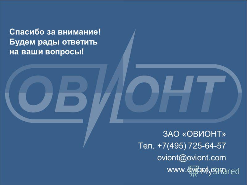Спасибо за внимание! Будем рады ответить на ваши вопросы! ЗАО «ОВИОНТ» Тел. +7(495) 725-64-57 oviont@oviont.com www.oviont.com