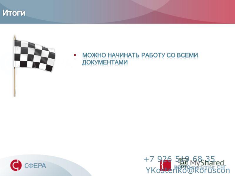+7 926 519 68 35 YKostenko@koruscon slting.ru