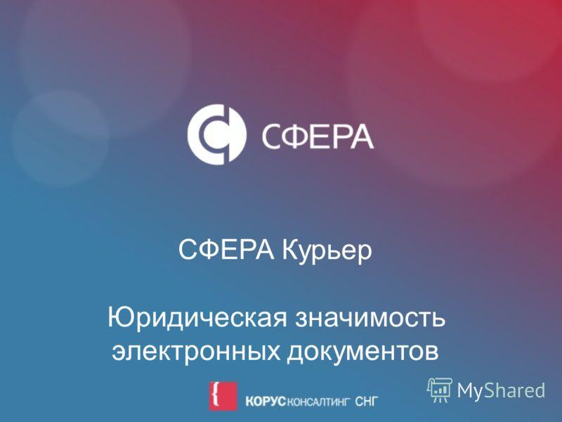 СФЕРА Курьер Юридическая значимость электронных документов