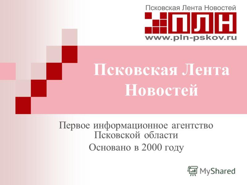 Первое информационное агентство Псковской области Основано в 2000 году Псковская Лента Новостей
