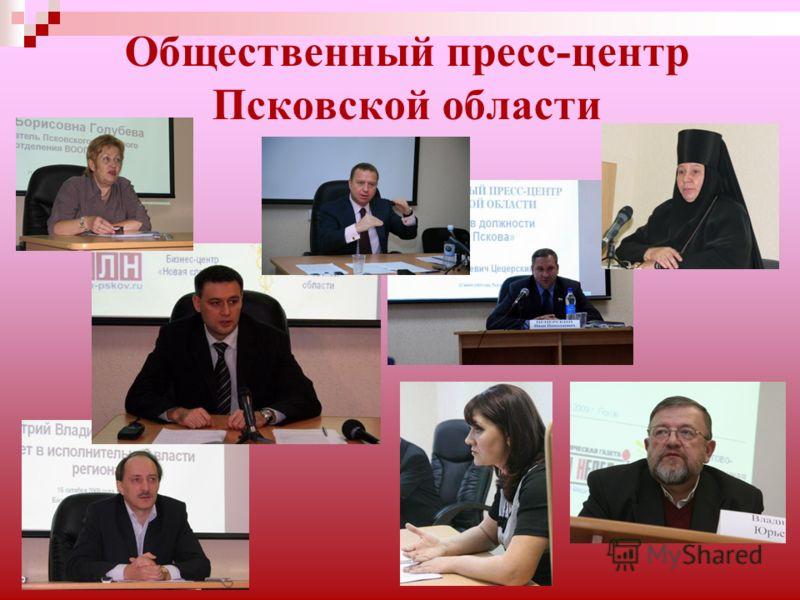 Общественный пресс-центр Псковской области