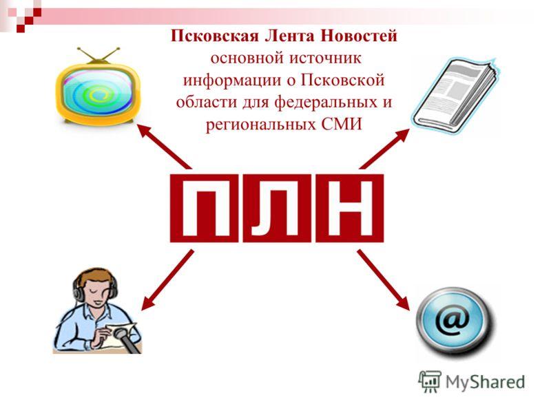 Псковская Лента Новостей основной источник информации о Псковской области для федеральных и региональных СМИ