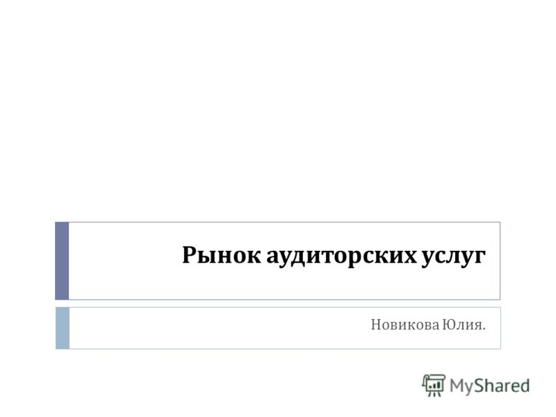 Рынок аудиторских услуг Новикова Юлия.