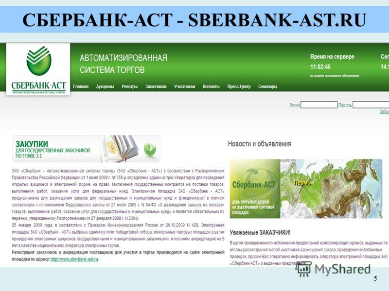 СБЕРБАНК-АСТ - SBERBANK-AST.RU 5