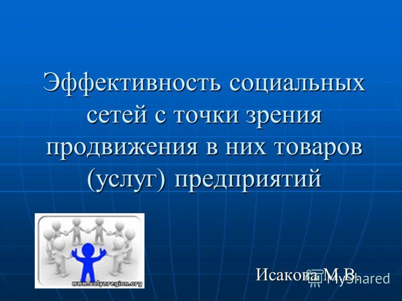 Эффективность социальных сетей с точки зрения продвижения в них товаров (услуг) предприятий Исакова М.В.