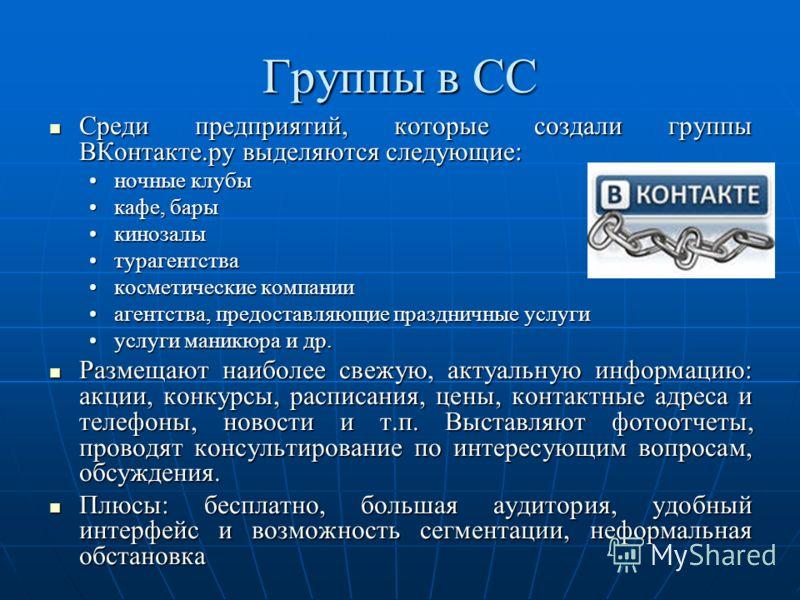 Группы в СС Среди предприятий, которые создали группы ВКонтакте.ру выделяются следующие: Среди предприятий, которые создали группы ВКонтакте.ру выделяются следующие: ночные клубыночные клубы кафе, барыкафе, бары кинозалыкинозалы турагентстватурагентс
