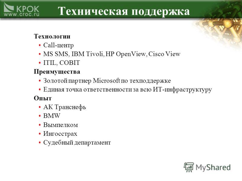 Техническая поддержка Технологии Call-центр MS SMS, IBM Tivoli, HP OpenView, Cisco View ITIL, COBIT Преимущества Золотой партнер Microsoft по техподдержке Единая точка ответственности за всю ИТ-инфраструктуру Опыт АК Транснефь BMW Вымпелком Ингосстра