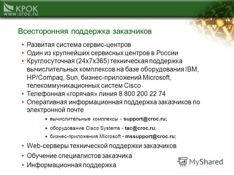 Развитая система сервис-центров Один из крупнейших сервисных центров в России Круглосуточная (24х7х365) техническая поддержка вычислительных комплексов на базе оборудования IBM, HP/Compaq, Sun, бизнес-приложений Microsoft, телекоммуникационных систем