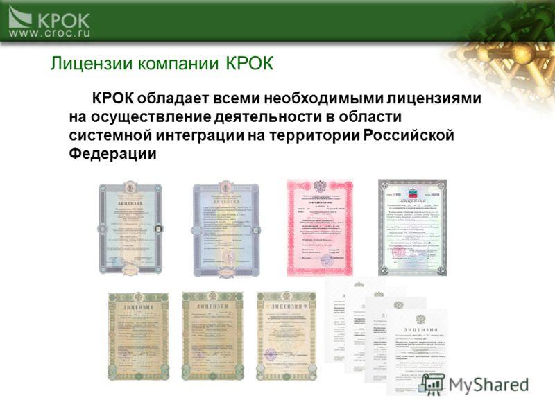 КРОК обладает всеми необходимыми лицензиями на осуществление деятельности в области системной интеграции на территории Российской Федерации Лицензии компании КРОК