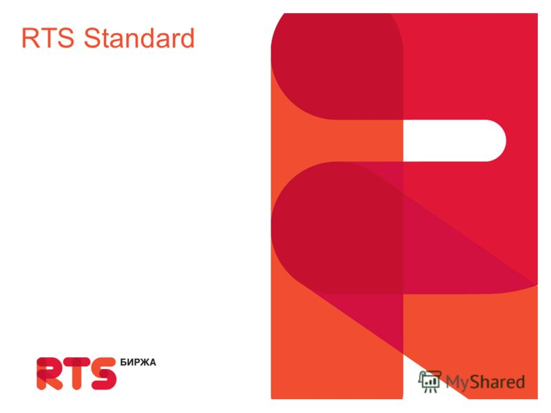 RTS Standard