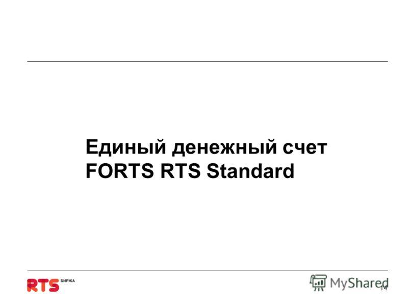 14 Единый денежный счет FORTS RTS Standard
