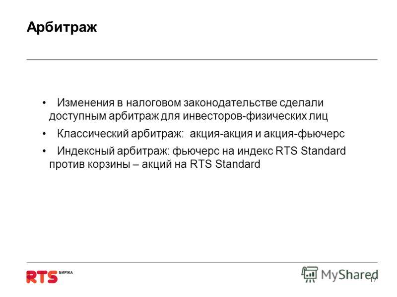 17 Арбитраж Изменения в налоговом законодательстве сделали доступным арбитраж для инвесторов-физических лиц Классический арбитраж: акция-акция и акция-фьючерс Индексный арбитраж: фьючерс на индекс RTS Standard против корзины – акций на RTS Standard