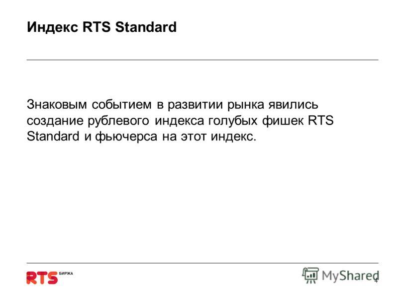 4 Индекс RTS Standard Знаковым событием в развитии рынка явились создание рублевого индекса голубых фишек RTS Standard и фьючерса на этот индекс.