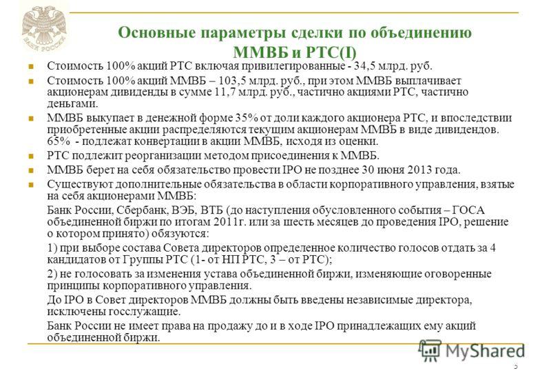 5 Основные параметры сделки по объединению ММВБ и РТС(I) Стоимость 100% акций РТС включая привилегированные - 34,5 млрд. руб. Стоимость 100% акций ММВБ – 103,5 млрд. руб., при этом ММВБ выплачивает акционерам дивиденды в сумме 11,7 млрд. руб., частич