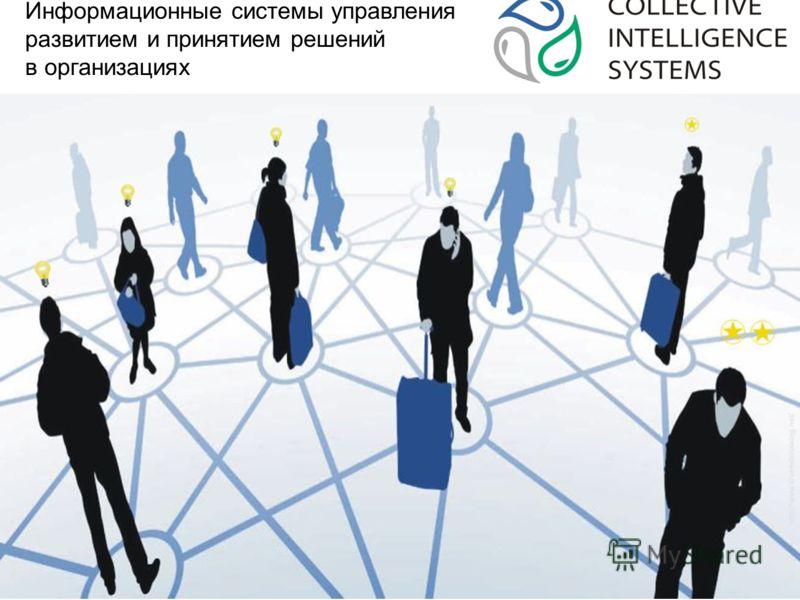 Информационные системы управления развитием и принятием решений в организациях
