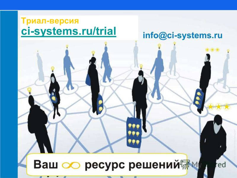 Триал-версия ci-systems.ru/trial