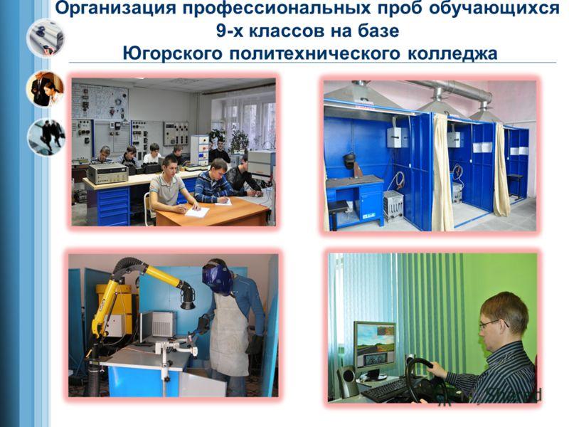 Организация профессиональных проб обучающихся 9-х классов на базе Югорского политехнического колледжа