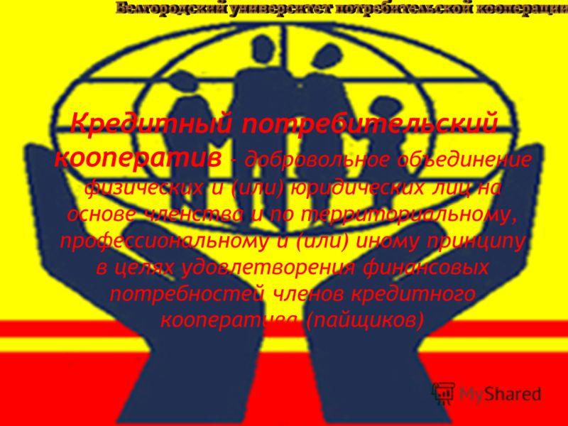 Кредитный потребительский кооператив - добровольное объединение физических и (или) юридических лиц на основе членства и по территориальному, профессиональному и (или) иному принципу в целях удовлетворения финансовых потребностей членов кредитного коо