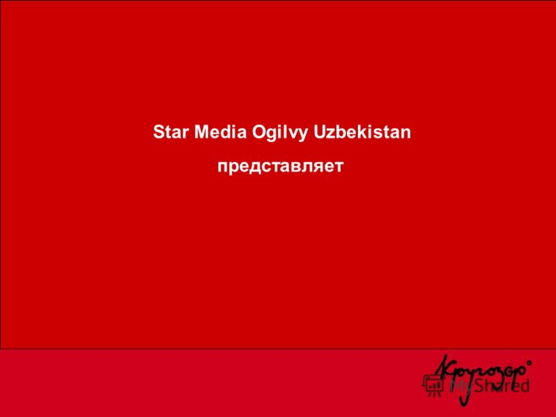 Star Media Ogilvy Uzbekistan представляет