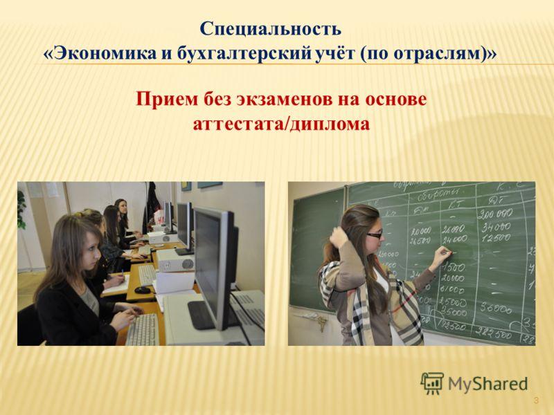 3 Прием без экзаменов на основе аттестата/диплома Специальность «Экономика и бухгалтерский учёт (по отраслям)»