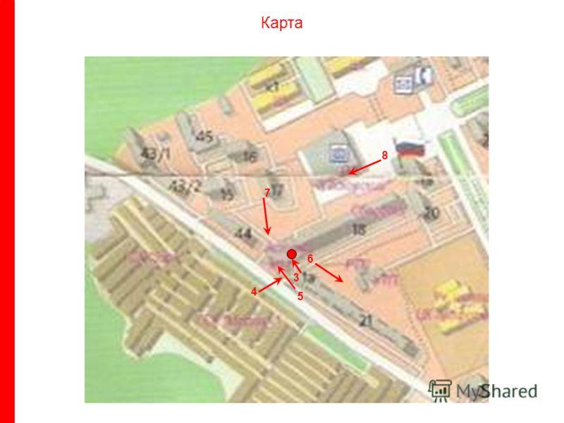 Карта 3 4 5 6 7 8