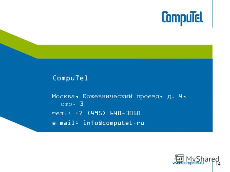 14 CompuTel Москва, Кожевнический проезд, д. 4, стр. 3 тел.: +7 (495) 640-3010 e-mail: info@computel.ru
