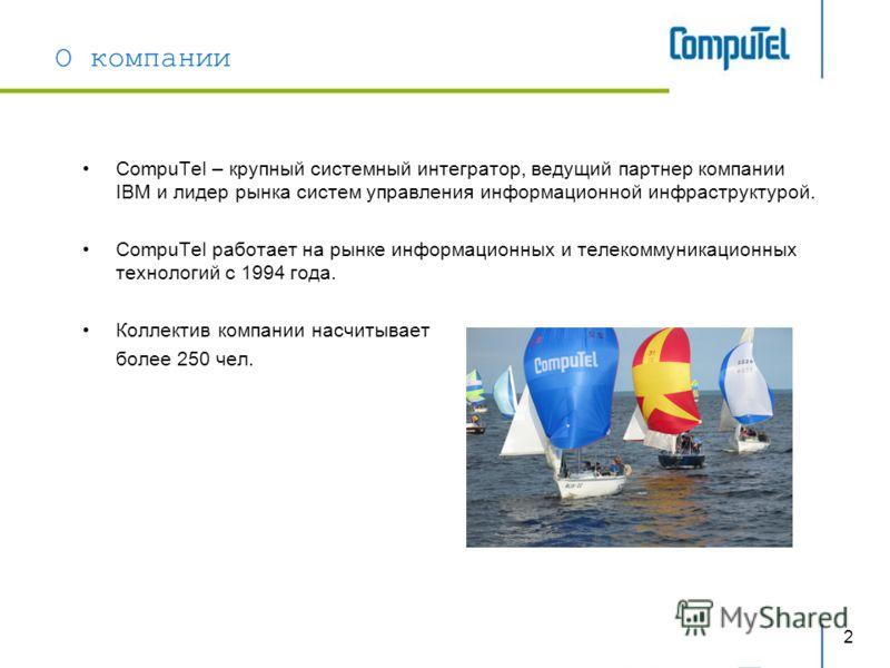 2 О компании СompuTel – крупный системный интегратор, ведущий партнер компании IBM и лидер рынка систем управления информационной инфраструктурой. СompuTel работает на рынке информационных и телекоммуникационных технологий с 1994 года. Коллектив комп