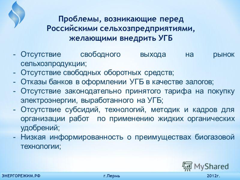 Проблемы, возникающие перед Российскими сельхозпредприятиями, желающими внедрить УГБ -Отсутствие свободного выхода на рынок сельхозпродукции; -Отсутствие свободных оборотных средств; -Отказы банков в оформлении УГБ в качестве залогов; -Отсутствие зак