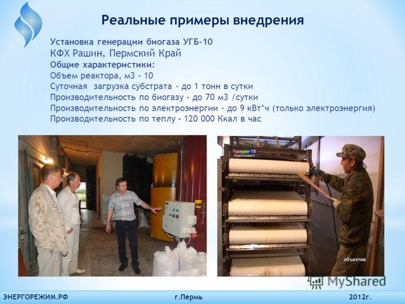 Установка генерации биогаза УГБ-10 КФХ Рашин, Пермский Край Общие характеристики: Объем реактора, м3 – 10 Суточная загрузка субстрата - до 1 тонн в сутки Производительность по биогазу - до 70 м3 /сутки Производительность по электроэнергии - до 9 кВт*