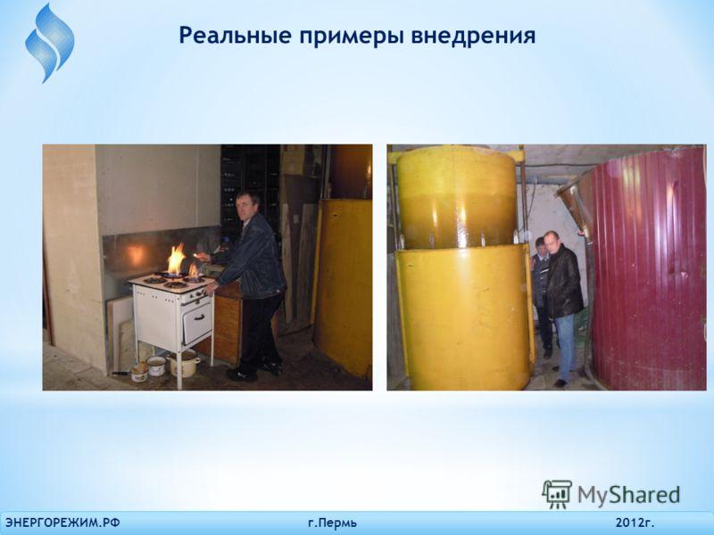 Реальные примеры внедрения ЭНЕРГОРЕЖИМ.РФ г.Пермь 2012г.