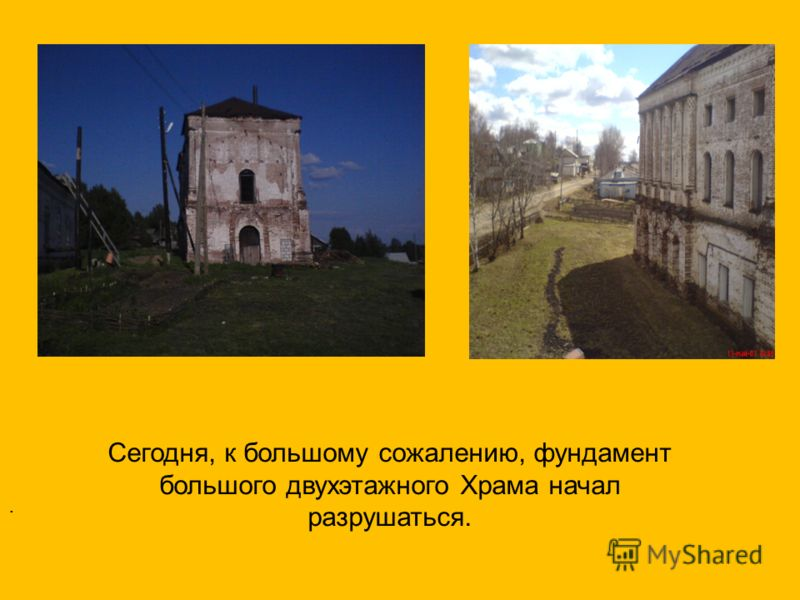 . Сегодня, к большому сожалению, фундамент большого двухэтажного Храма начал разрушаться.