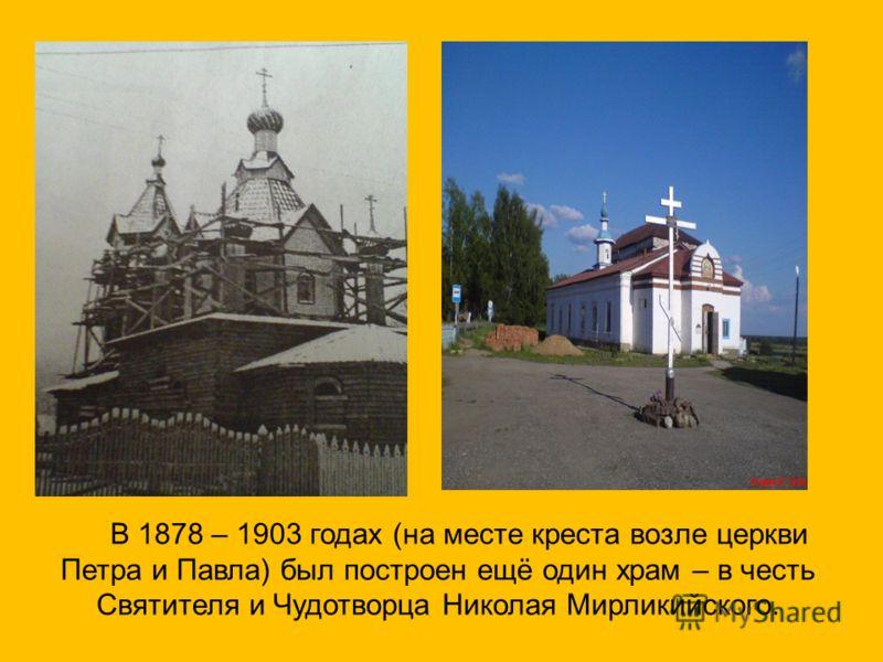 В 1878 – 1903 годах (на месте креста возле церкви Петра и Павла) был построен ещё один храм – в честь Святителя и Чудотворца Николая Мирликийского.