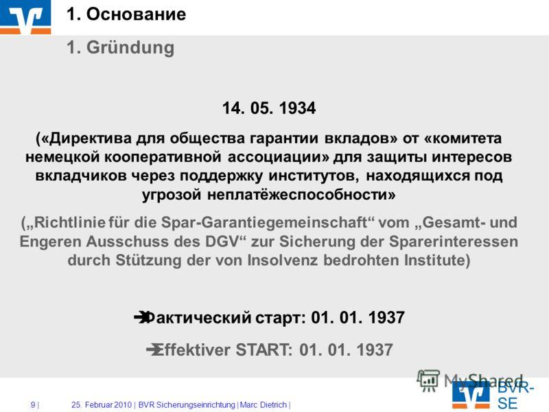 BVR Федеральная ассоциация немецких народных банков и банков Райффайзен Bundesverband der Deutschen Volksbanken und Raiffeisenbanken BVR- Программа (фонд) защиты вкладов BVR-Sicherungseinrichtung Marc Dietrich Kiew, 25. 02. 2010 BVR-SE