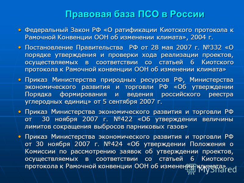2 Правовая база ПСО в России Федеральный Закон РФ «О ратификации Киотского протокола к Рамочной Конвенции ООН об изменении климата», 2004 г. Федеральный Закон РФ «О ратификации Киотского протокола к Рамочной Конвенции ООН об изменении климата», 2004
