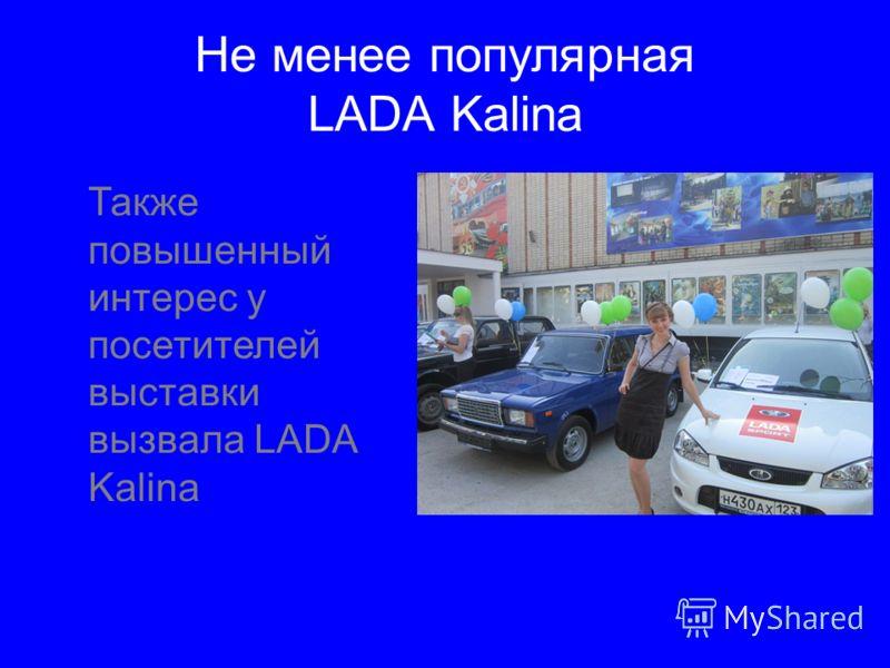 Не менее популярная LADA Kalina Также повышенный интерес у посетителей выставки вызвала LADA Kalina