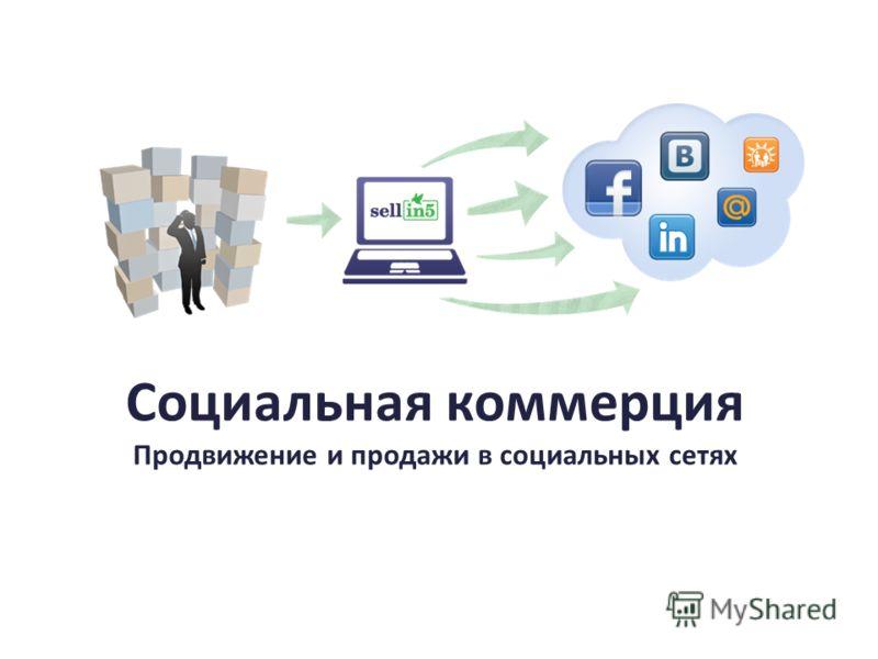 Социальная коммерция Продвижение и продажи в социальных сетях