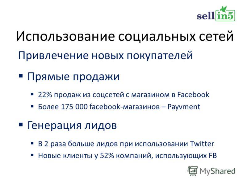 Новые социальные сети, 6 новых социальных сетей
