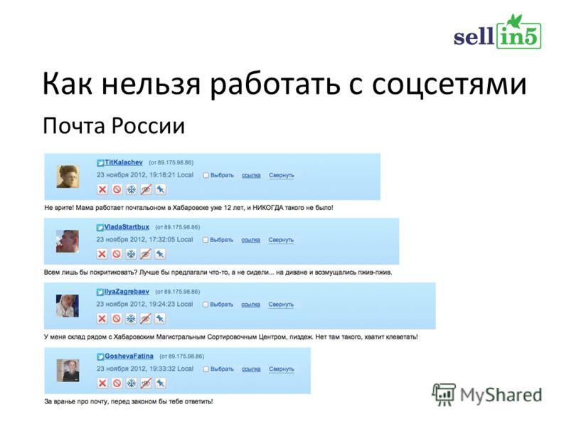 Как нельзя работать с соцсетями Почта России