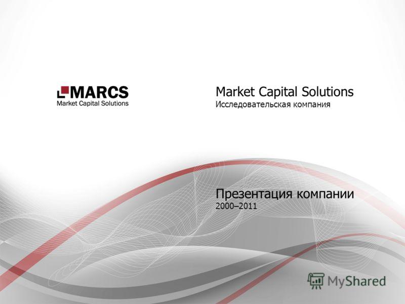 Market Capital Solutions Исследовательская компания Презентация компании 2000–2011