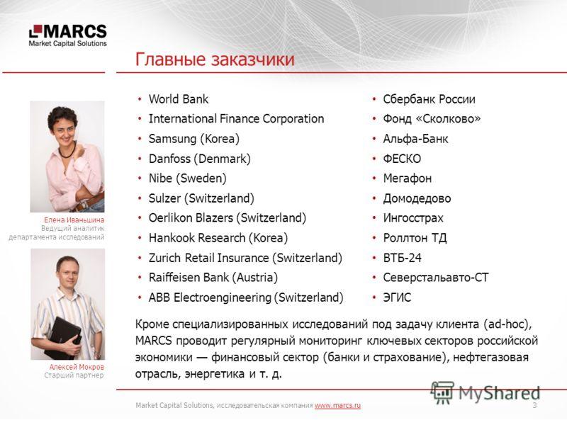 Главные заказчики Елена Иваньшина Ведущий аналитик департамента исследований Кроме специализированных исследований под задачу клиента (ad-hoc), MARCS проводит регулярный мониторинг ключевых секторов российской экономики финансовый сектор (банки и стр
