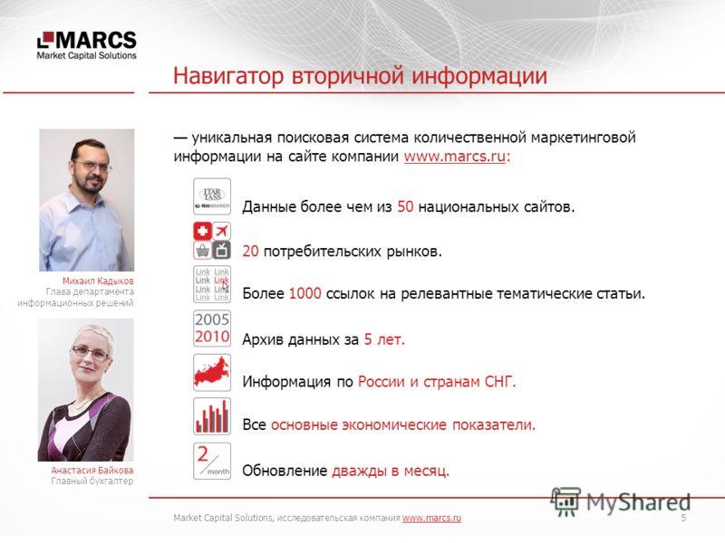 Навигатор вторичной информации уникальная поисковая система количественной маркетинговой информации на сайте компании www.marcs.ru : www.marcs.ru 20 потребительских рынков. Более 1000 ссылок на релевантные тематические статьи. Архив данных за 5 лет.