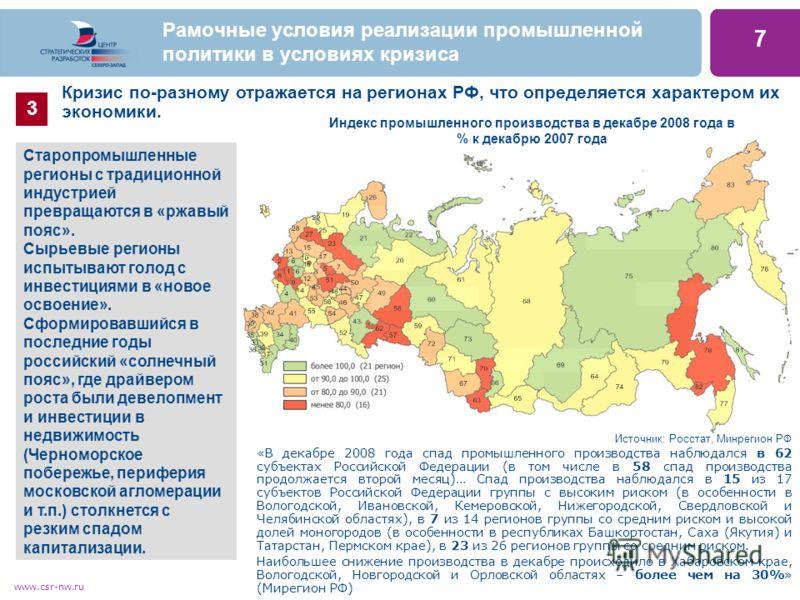 www.csr-nw.ru Рамочные условия реализации промышленной политики в условиях кризиса 3 Кризис по-разному отражается на регионах РФ, что определяется характером их экономики. 7 Старопромышленные регионы с традиционной индустрией превращаются в «ржавый п