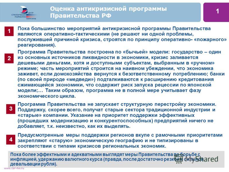 www.csr-nw.ru 1 1 Пока большинство мероприятий антикризисной программы Правительства являются оперативно-тактическими (не решают ни одной проблемы, послужившей причиной кризиса, строятся по принципу оперативно- «пожарного» реагирования). 2 3 4 Програ
