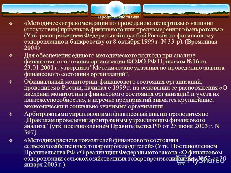 Продолжение слайда «Методические рекомендации по проведению экспертизы о наличии (отсутствии) признаков фиктивного или преднамеренного банкротства» (Утв. распоряжением Федеральной службой России по финансовому оздоровлению и банкротству от 8 октября