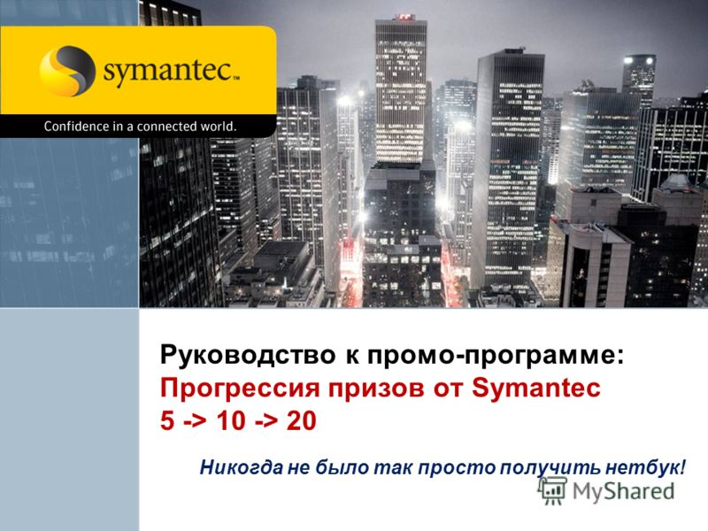 Руководство к промо-программе: Прогрессия призов от Symantec 5 -> 10 -> 20 Никогда не было так просто получить нетбук!